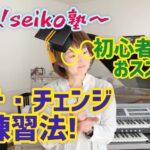 「魁!seiko塾」アップしました!